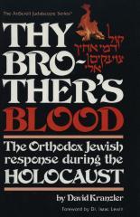 Thy brother's blood : the Orthodox Jewish response during the Holocaust = [Ḳol deme aḥikha tsoʻaḳim elai]