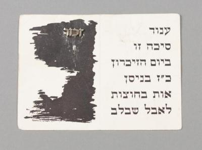Remembrance pin from Yad Vashem