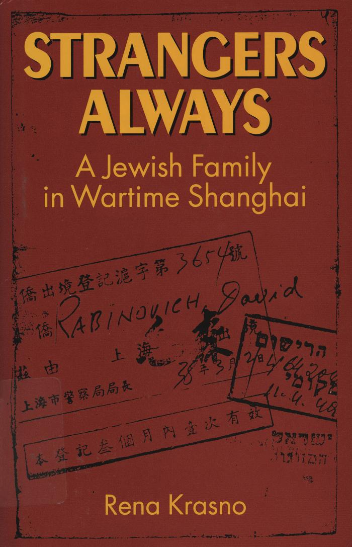 Strangers always : a Jewish family in wartime Shanghai