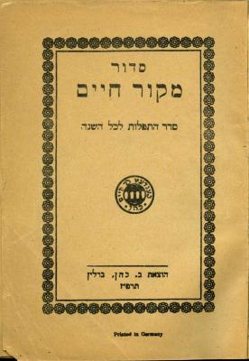 Siddur Prayer Book Source of Life The order of the prayers throughout the year