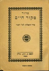 Siddur Prayer Book Source of Life