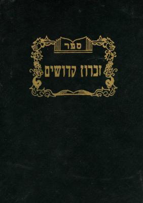 Zikhron ḳedoshim li-Yehude Ḳopṭurus-Marmush : le-hantsaḥat zekher ha-ḳehilot ha-kedoshot ...