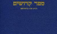 Seyfer ḳdoyshim : Rabeyim oyf Ḳidesh-Hashem