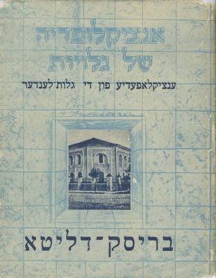 Meziriṭsh gadol be-vinyana uve-ḥurbana. 'Irgun ʻole Meziriṭsh be-Yiśra'el, Taf Shin Ṭet Ṿaṿ