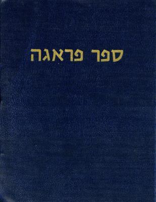 Sefer Pragah = Prager yizker-bukh