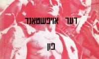 Dem Gloraykhn ondenḳ fun Poylishn Yidnṭum