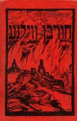 Ḥurbn Ṿilne : umḳum fun di Yidn in Ṿilne un Ṿilner gegnṭ der harigeh-ṭol ponar : perzenlekhe iberlebungen zamlung fun eydus̀ : baṿayzn oder doḳumenṭn
