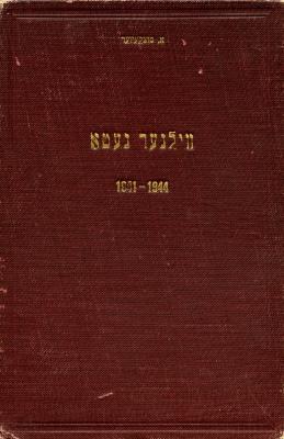 Ṿilner Geṭo : 1941–1944