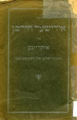 Der Idisher ḥurbn in Uḳrayne : maṭeryalen un doḳumenṭen