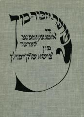 Lerer yizkor-bukh : di umgeḳumene lerer fun Tsisho shuln in Poyln