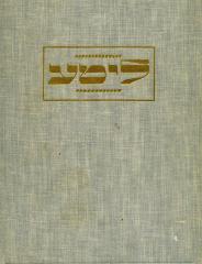 Liṭe. Volume one