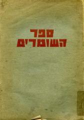 Sefer ha-Shomrim : antologyah la-yovel ha-20 shel ha-Shomer ha-tsaʻir, 1913–1933