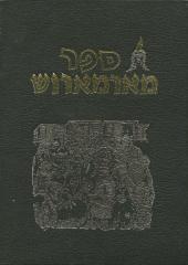 Sefer Marmarosh : me'ah ṿe-shishim ḳehilot ḳedoshot be-yishuvan uve-ḥurbanan
