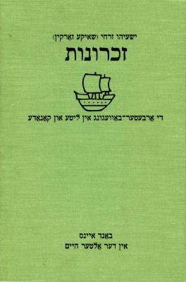 Zikhroynes : di arbeṭer-baṿegung in Liṭe un Ḳanade. Bd. 1 : In der alṭer haym
