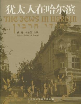 Youtai ren zai Haerbin= The Jews in Harbin