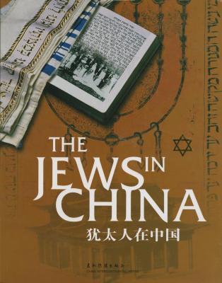 Youtai ren zai Zhongguo = The Jews in China