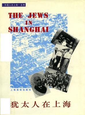 Youtai ren zai Shanghai= The Jews in Shanghai