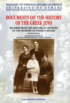Documents on the history of the Greek Jews : records from the historical archives of the Ministry of Foreign Affairs