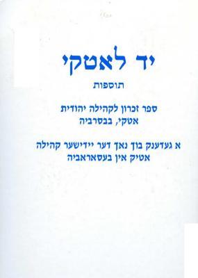 Yad le-Aṭaḳi : tosafot : sefer zikaron li-ḳehilah Yehudit be-Besarabyah