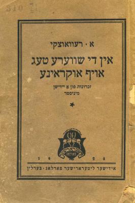 In di shṿere ṭeg oyf Uḳrayne : zikhroynes fun a Yidishn minisṭer