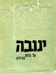 Sefer Yanovah : le-hantsaḥat zikhram shel Yehude ha-ʻayarah she-neḥerevah ba-Shoʾah
