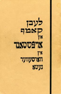 Lebn, ḳampf un oyfshṭand in Ṿarsheṿer geṭo : oysshṭelung = Life struggle and uprising in the Warsaw Ghetto : exhibition