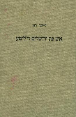 Ash fun Yerushalayim d'Liṭe