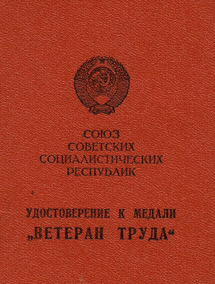 Ветеран труда medal [certificate]